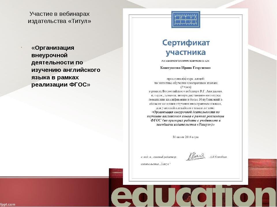 Участие в вебинарах издательства «Титул» «Организация внеурочной деятельности...