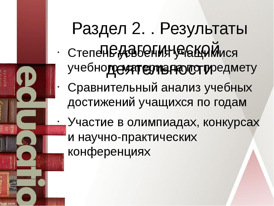 Раздел 2. . Результаты педагогической деятельности Степень усвоения учащимися...