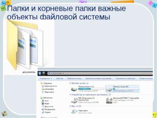 Папки и корневые папки важные объекты файловой системы 2 Tab 9 Alt Ins Esc En