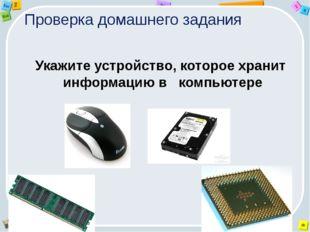 Проверка домашнего задания Укажите устройство, которое хранит информацию в ко
