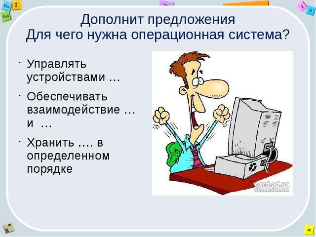 Дополнит предложения Для чего нужна операционная система? Управлять устройств...