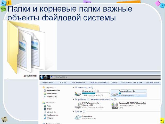 Папки и корневые папки важные объекты файловой системы 2 Tab 9 Alt Ins Esc En...