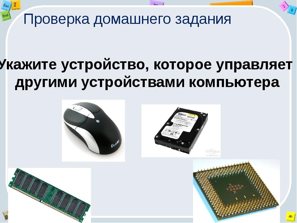 Проверка домашнего задания Укажите устройство, которое управляет другими устр...