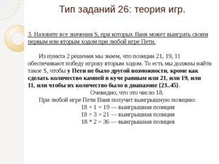 3. Назовите все значения S,при которых Ваня может выиграть своим первым или