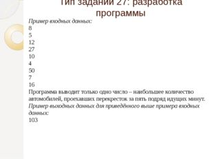 Пример входных данных: 8 5 12 27 10 4 50 7 16 Программа выводит только одно ч