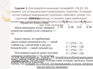 Задание 1.Для каждой из начальных позиций (6, 33), (8, 32) укажите, кто из и