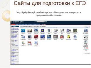Сайты для подготовки к ЕГЭ http://kpolyakov.spb.ru/school/ege.htm - Методичес