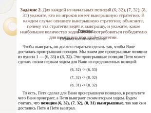 Задание 2.Для каждой из начальных позиций (6, 32), (7, 32), (8, 31) укажите,