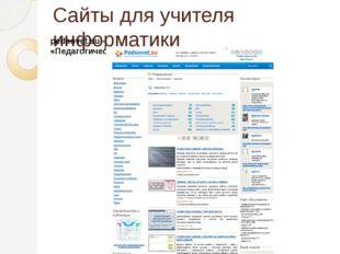 Сайты для учителя информатики pedsovet.su - «Педагогическое сообщество Екатер