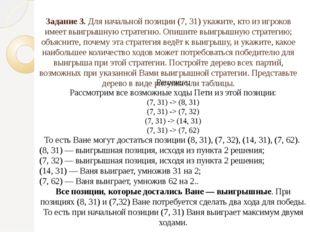 Задание 3.Для начальной позиции (7, 31) укажите, кто из игроков имеет выигры