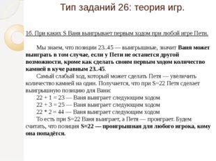 Тип заданий 26: теория игр. 1б. При каких S Ваня выигрывает первым ходом при