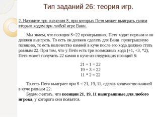 2. Назовите три значения S,при которых Петя может выиграть своим вторым ходо