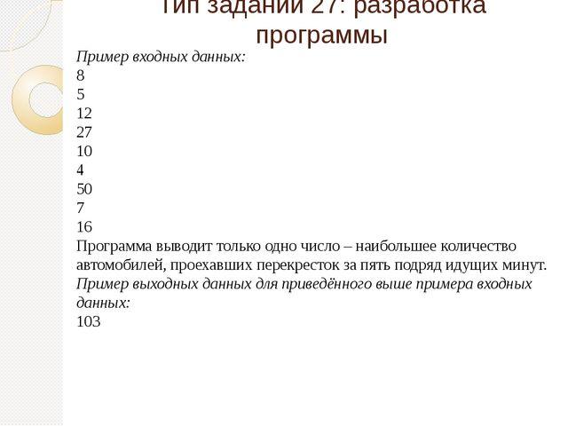 Пример входных данных: 8 5 12 27 10 4 50 7 16 Программа выводит только одно ч...