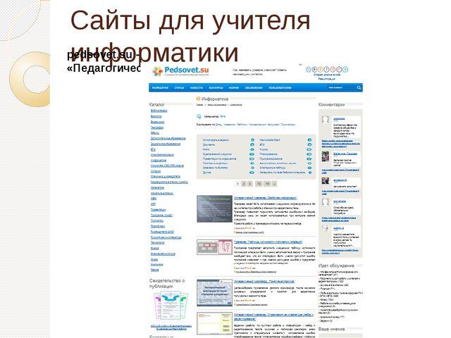 Сайты для учителя информатики pedsovet.su - «Педагогическое сообщество Екатер...