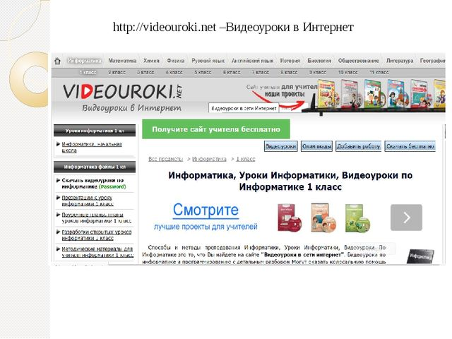 http://videouroki.net –Видеоуроки в Интернет