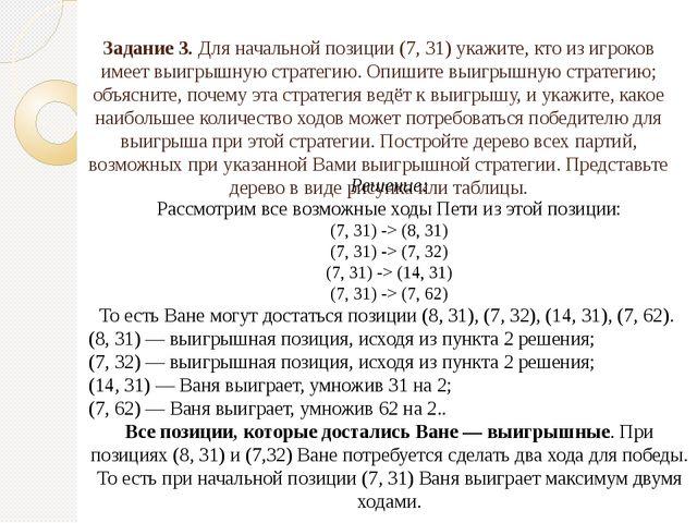 Задание 3.Для начальной позиции (7, 31) укажите, кто из игроков имеет выигры...