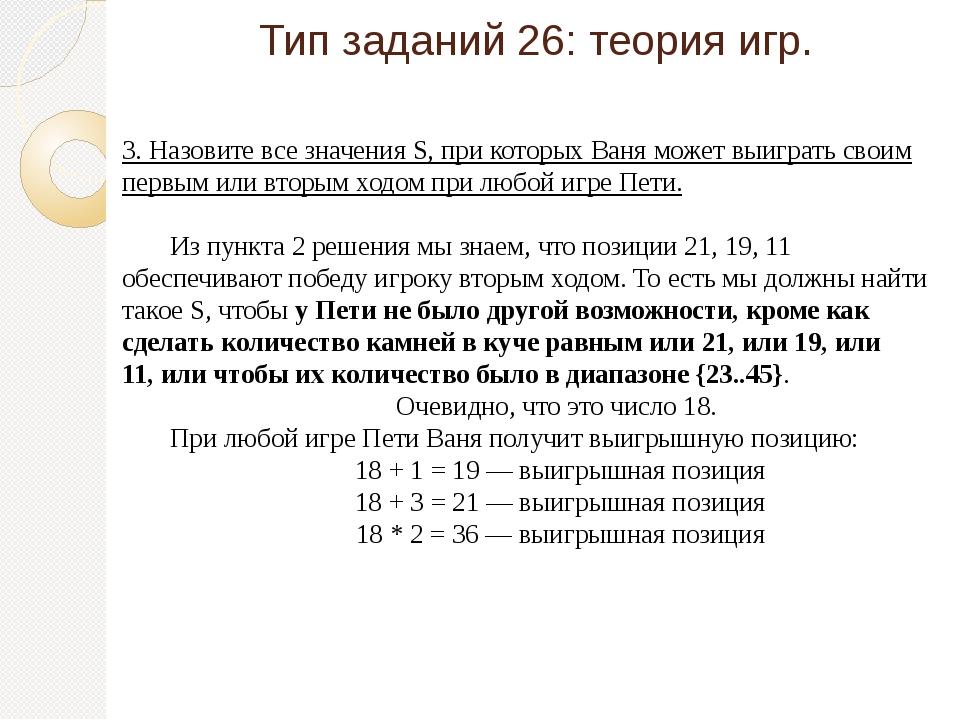 3. Назовите все значения S,при которых Ваня может выиграть своим первым или...