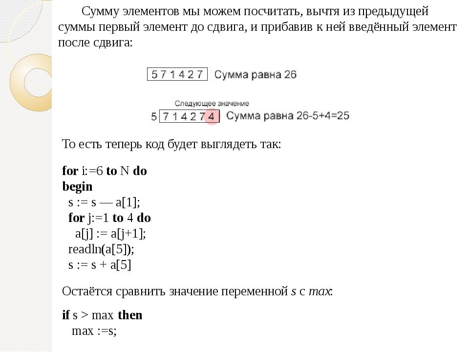 То есть теперь код будет выглядеть так: for i:=6 to N do begin  s := s — a[1...