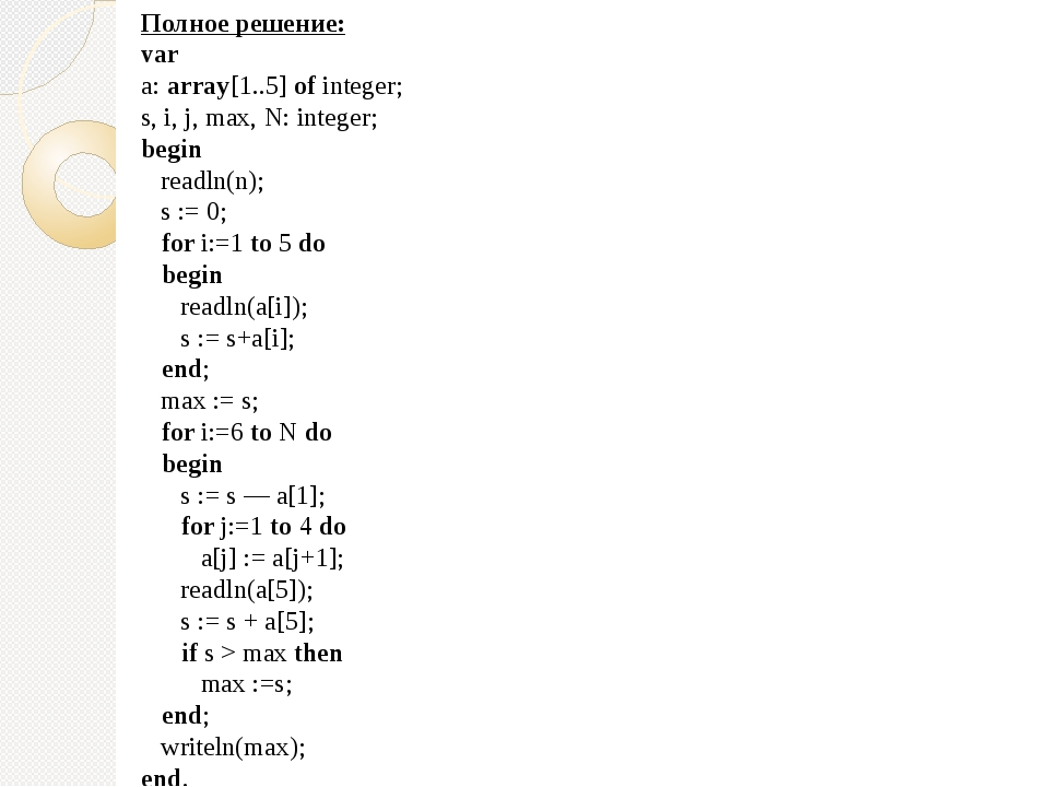 Полное решение: var a:array[1..5]ofinteger; s, i, j, max, N: integer; begi...