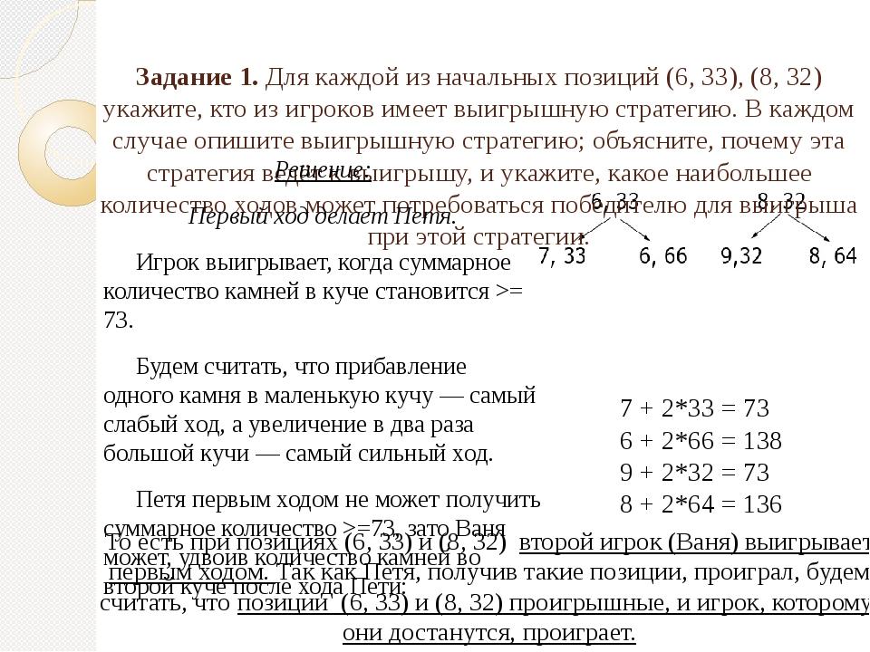 Задание 1.Для каждой из начальных позиций (6, 33), (8, 32) укажите, кто из и...