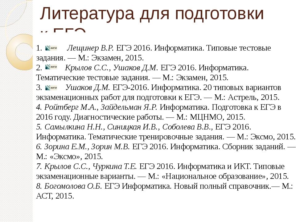 Литература для подготовки к ЕГЭ  ЛещинерВ.Р.ЕГЭ 2016. Информатика. Типовые...
