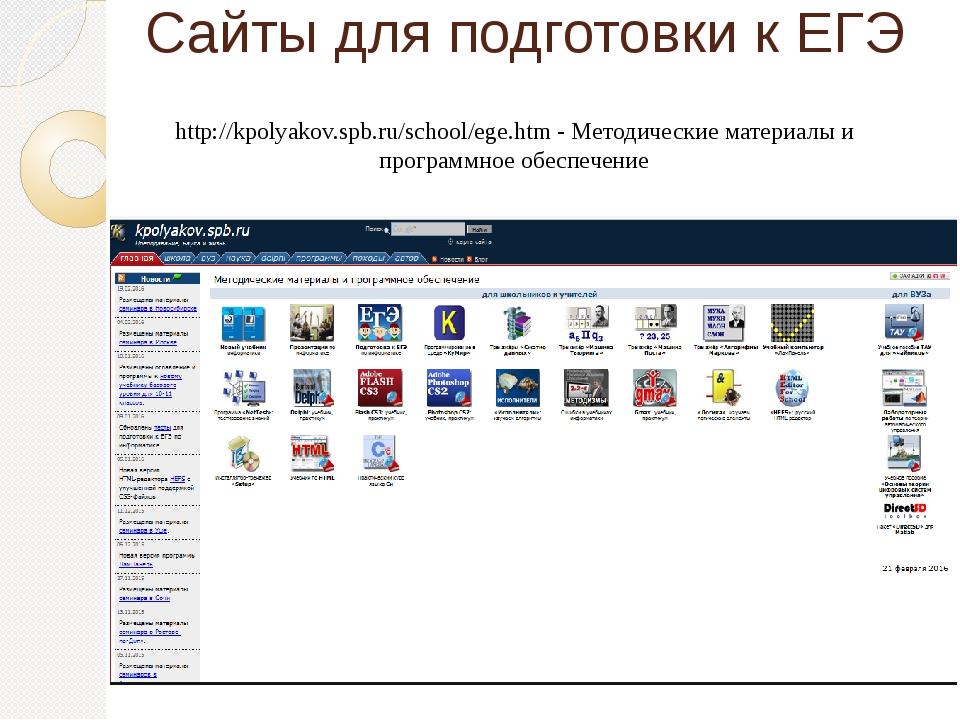 Сайты для подготовки к ЕГЭ http://kpolyakov.spb.ru/school/ege.htm - Методичес...