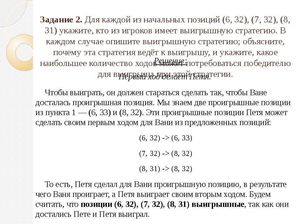 Задание 2.Для каждой из начальных позиций (6, 32), (7, 32), (8, 31) укажите,...