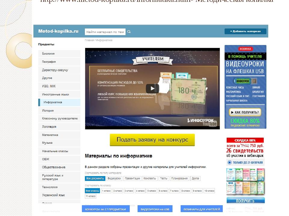 http://www.metod-kopilka.ru/informatika.html- Методическая копилка