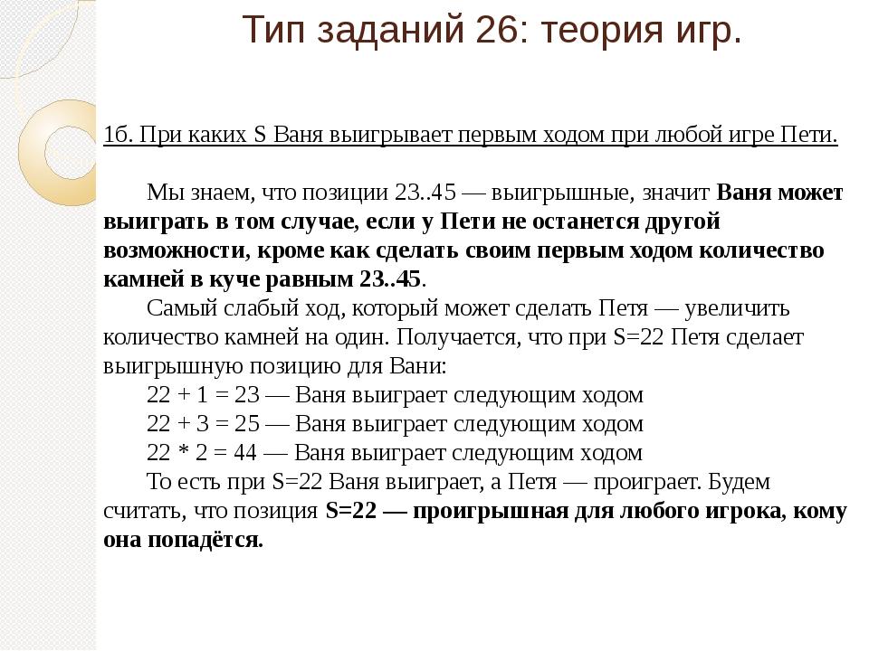 Тип заданий 26: теория игр. 1б. При каких S Ваня выигрывает первым ходом при...