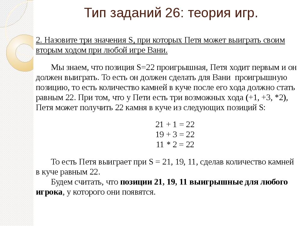 2. Назовите три значения S,при которых Петя может выиграть своим вторым ходо...
