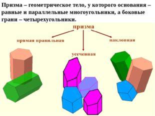 Призма – геометрическое тело, у которого основания – равные и параллельные мн