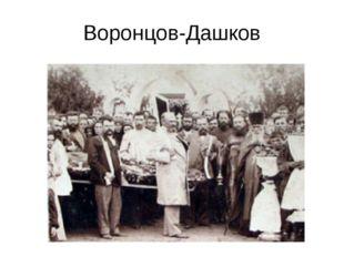 Воронцов-Дашков