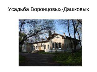 Усадьба Воронцовых-Дашковых
