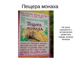 Пещера монаха На тропе знакомятся с историческим развитием города, жизнью мон