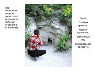 При посещении пещеры происходит исполнение желаний, исцеление от болезней Тр
