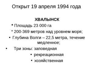 Открыт 19 апреля 1994 года ХВАЛЫНСК * Площадь 23 000 га * 200-369 метров над