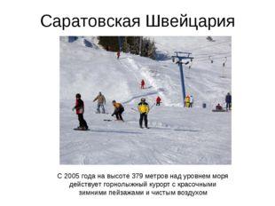 Саратовская Швейцария С 2005 года на высоте 379 метров над уровнем моря дейст