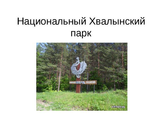 Национальный Хвалынский парк