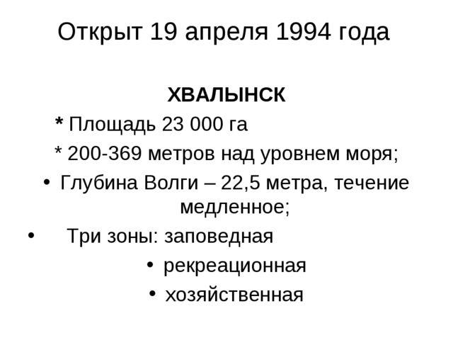 Открыт 19 апреля 1994 года ХВАЛЫНСК * Площадь 23 000 га * 200-369 метров над...