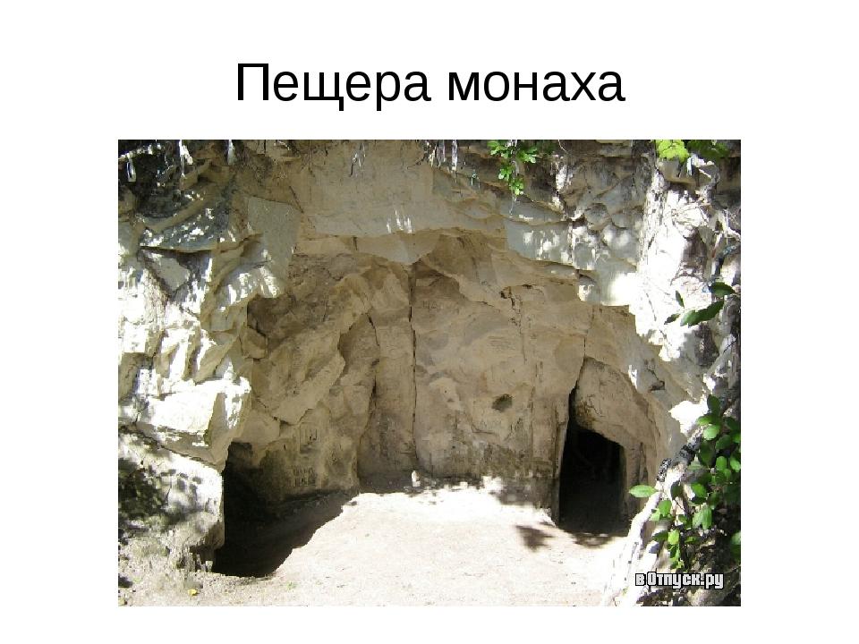 Пещера монаха