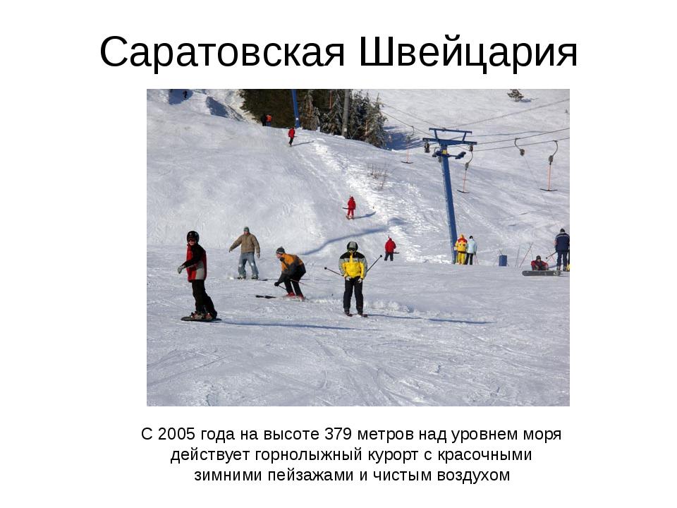 Саратовская Швейцария С 2005 года на высоте 379 метров над уровнем моря дейст...