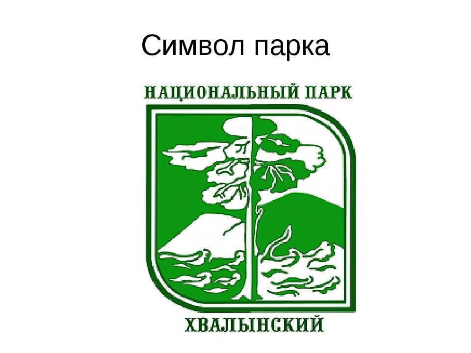 Символ парка