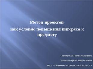 Метод проектов как условие повышения интереса к предмету Пономаренко Татьяна