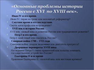 Иван IV и его время. Иван IV: тиран на троне или непонятый реформатор? Смутн