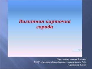Подготовил ученик 9 класса МОУ «Средняя общеобразовательная школа №3» Сыздык