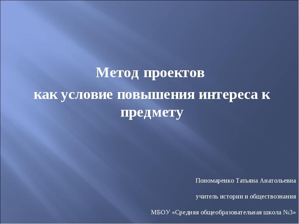 Метод проектов как условие повышения интереса к предмету Пономаренко Татьяна...
