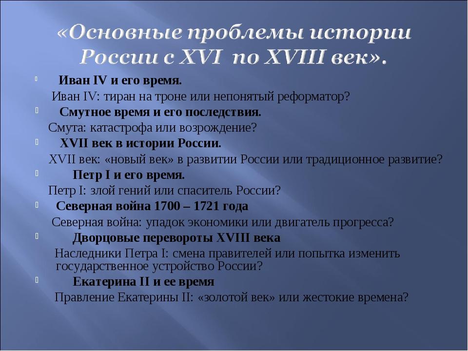 Иван IV и его время. Иван IV: тиран на троне или непонятый реформатор? Смутн...