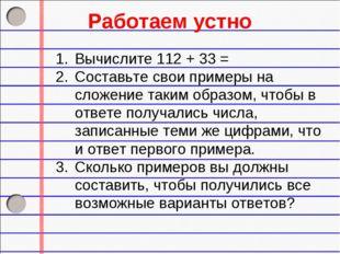Вычислите 112 + 33 = Составьте свои примеры на сложение таким образом, чтобы