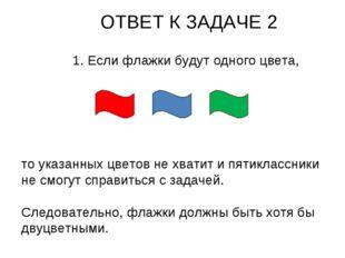 ОТВЕТ К ЗАДАЧЕ 2 1. Если флажки будут одного цвета, то указанных цветов не хв