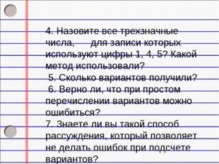 4. Назовите все трехзначные числа, для записи которых используют цифры 1, 4,